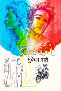 राजीव तनेजा द्वारा लिखित  ठरकी- मुकेश गाते बुक Hindi में प्रकाशित