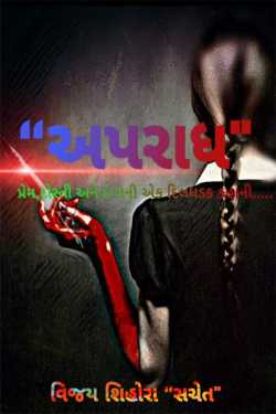 Apradh - 1 by Vijay Shihora in Gujarati
