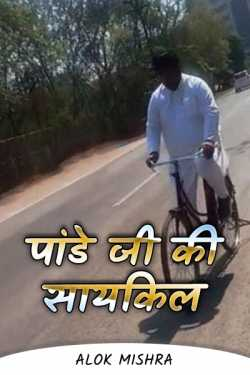 पांडे जी की सायकिल (व्यंग्य कथा) by Alok Mishra in Hindi