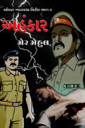 અહંકાર - 15 by Mer Mehul in Gujarati