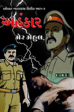 અહંકાર by Mer Mehul in Gujarati