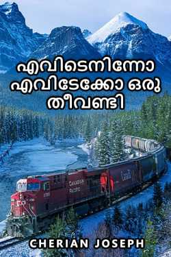 From some where to somewhere a train by Cherian Joseph in Malayalam
