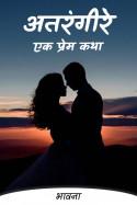 अतरंगीरे एक प्रेम कथा - भाग 14 by भावना विनेश भुतल in Marathi