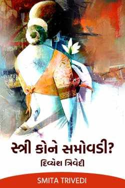 With Whom Woman is Equivalent - Divyesh Trivedi by Smita Trivedi in Gujarati