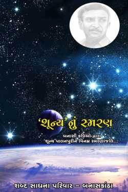 Remembering 'zero' by Sharadkumar K Trivedi in Gujarati