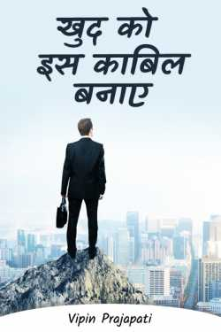 Make yourself fit by Vipin Prajapati ️️️️️ in Hindi