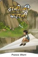 दानी की कहानी by Pranava Bharti in Hindi