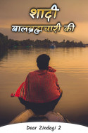 शादी बालब्रह्मचारी की by Dear Zindagi 2 in Hindi