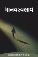 પ્રિયાંશી સથવારા આરિયા દ્વારા માનવસ્વભાવ - 7 - માનવવૃત્તિ ગુજરાતીમાં