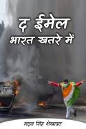 द ईमेल भारत खतरे में - (भाग 4) by मदन सिंह शेखावत in Hindi