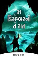 31 ડિસેમ્બરની તે રાત - 4 by Urvil Gor in Gujarati