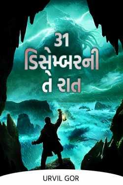31 ડિસેમ્બરની તે રાત by Urvil Gor in Gujarati