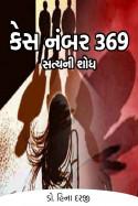 """કેસ નંબર - ૩૬૯, """"સત્યની શોધ"""" પ્રકરણ : ૧૨ by Dr Hina Darji in Gujarati"""