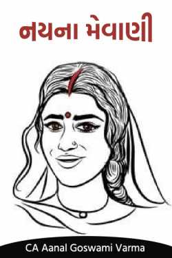 Nayna Mevani by CA Aanal Goswami Varma in Gujarati