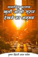 कृष्ण विहारी लाल पांडेय द्वारा लिखित  सामाजिक बदलाव-खुली आँखों सूरज देखने का अनुभव बुक Hindi में प्रकाशित