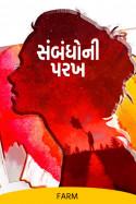 સંબંધોની પરખ by Farm in Gujarati