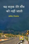 डॉ0 व्योमेश चित्रवंश, एडवोकेट द्वारा लिखित  यह सड़क मेरे गांव को नही जाती बुक Hindi में प्रकाशित