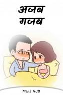 Mens HUB द्वारा लिखित  अजब गजब - 1 बुक Hindi में प्रकाशित