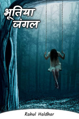 भूतिया जंगल by Rahul Haldhar in Hindi