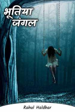 भूतिया जंगल by Rahul Haldhar in :language