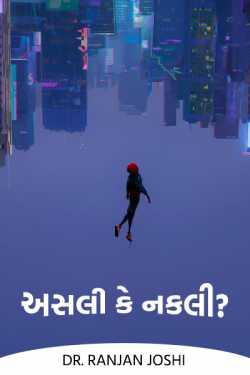 Asali ke Nakli by Dr. Ranjan Joshi in Gujarati