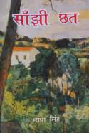 राजीव तनेजा द्वारा लिखित  साँझी छत- छाया सिंह बुक Hindi में प्रकाशित