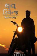 લવ રિવેન્જ-2 Spin Off - પ્રકરણ-2 by J I G N E S H in Gujarati