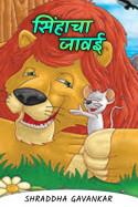 shraddha gavankar यांनी मराठीत सिंहाचा जावई....