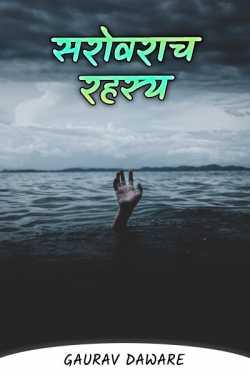 The secret of the lake by gaurav daware in Marathi