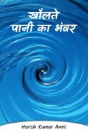 खौलते पानी का भंवर - 14 - काँच के सपने (अंतिम भाग) by Harish Kumar Amit in Hindi
