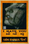 આઇ હેટ યુ - કહિ નહીં સકુ - પ્રકરણ-16 by Dakshesh Inamdar in Gujarati