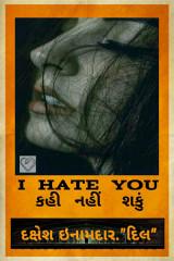 આઇ હેટ યુ - કહિ નહીં સકુ by Dakshesh Inamdar in Gujarati
