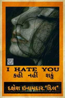 I Hate You - Can never tell by Dakshesh Inamdar in Gujarati