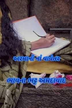 Armano na vavetar by Bhavna Bhatt in Gujarati