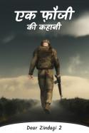 एक फ़ौजी की कहानी by Dear Zindagi 2 in Hindi
