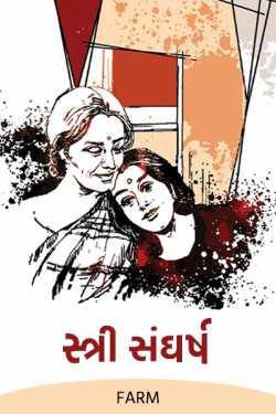 સ્ત્રી સંઘર્ષ...ભાગ 1 by Farm in Gujarati