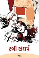 સ્ત્રી સંઘર્ષ...ભાગ 24 by Farm in Gujarati