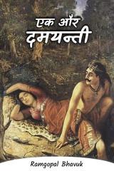 एक और दमयन्ती द्वारा  ramgopal bhavuk in Hindi