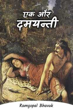 ek aur damayanti - 15 by ramgopal bhavuk in Hindi