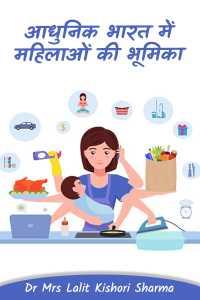 आधुनिक भारत में महिलाओं की भूमिका - 2