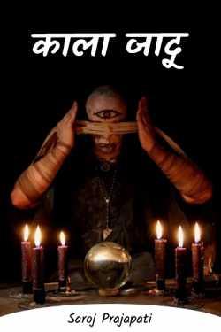 Saroj Prajapati द्वारा लिखित  काला जादू बुक Hindi में प्रकाशित