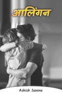 Ashish Saxena द्वारा लिखित  आलिंगन (The BIG One) बुक Hindi में प्रकाशित
