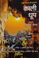 राजीव तनेजा द्वारा लिखित  काली धूप- सुभाष नीरव (अनुवाद) बुक Hindi में प्रकाशित