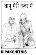 DIPAK CHITNIS દ્વારા बापू मेरी नज़र में ગુજરાતીમાં