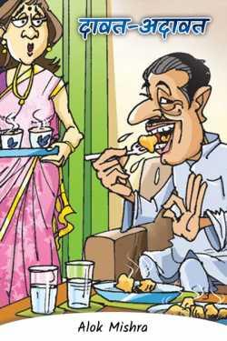 Feast by Alok Mishra in Hindi
