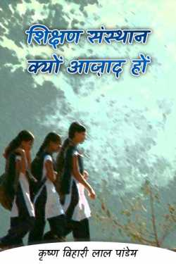shikshan sansthaaye aajad kyo hon by कृष्ण विहारी लाल पांडेय in Hindi