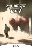 S Sinha द्वारा लिखित  लहू का रंग एक है बुक Hindi में प्रकाशित