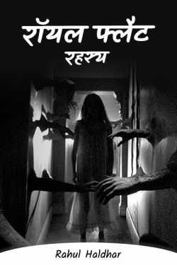 रॉयल फ्लैट रहस्य by Rahul Haldhar in :language