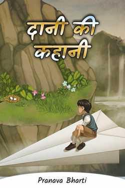 Dani's Story - Some Questions on Mahashivaratri! by Pranava Bharti in Hindi