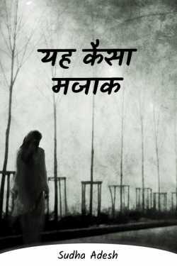 What kind of joke by Sudha Adesh in Hindi
